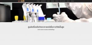สำนักงานวิทยาศาสตร์และเทคโนโลยีชั้นสูง มหาวิทยาลัยธรรมศาสตร์http://www.sat.tu.ac.th